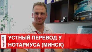 видео Заказываем нотариально заверенный перевод на сайте бюропереводов.онлайн