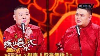 《综艺喜乐汇》 20190706 共享生活中的喜乐年华| CCTV综艺