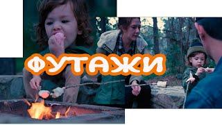 Фото Скачать футажи 99 поход в лес, отдых бесплатно