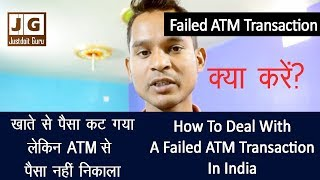 What to do if ATM transaction failed and cash not received b...