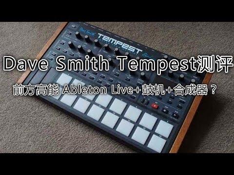 Dave Smith Tempest测评/键盘中国论坛/国语
