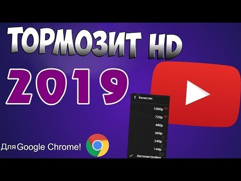 Почему тормозит видео на компьютере, в Youtube, онлайн в Интернет браузере 🎬🐢🌐