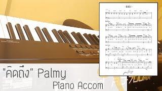 คิดถึง[Piano Accom] - ปาล์มมี่ / Piano cover by BellpianoPop ^ ^