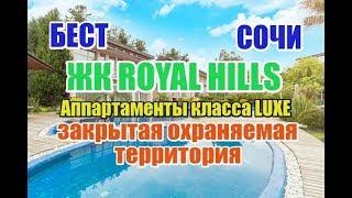 Недвижимость Сочи: Royal Hills – ультрасовременный элитный коттеджный комплекс класса De Luxe.