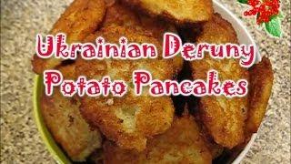 Ukrainian Deruny - Potato Pancakes Recipe