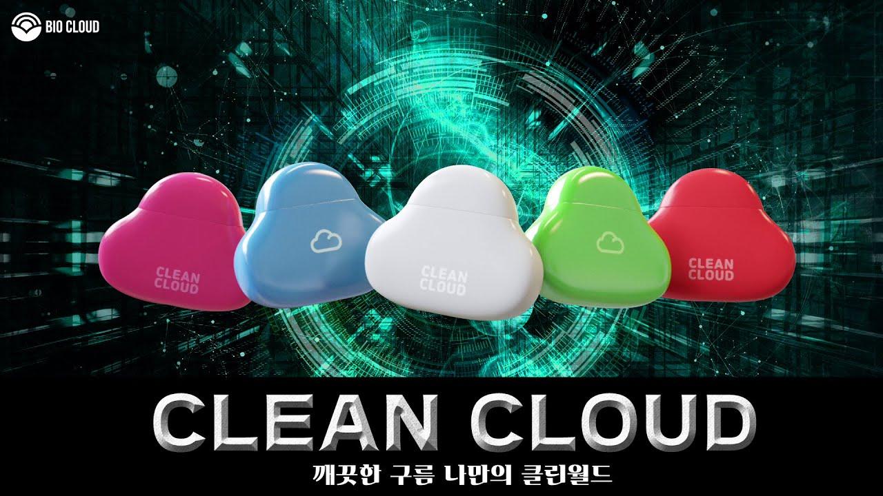 [깨끗한 구름] 깨끗한 구름 소개영상 한국어버전
