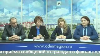 видео Противодействие коррупции