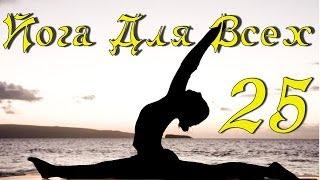 Йога урок 25 - Утренний комплекс упражнений