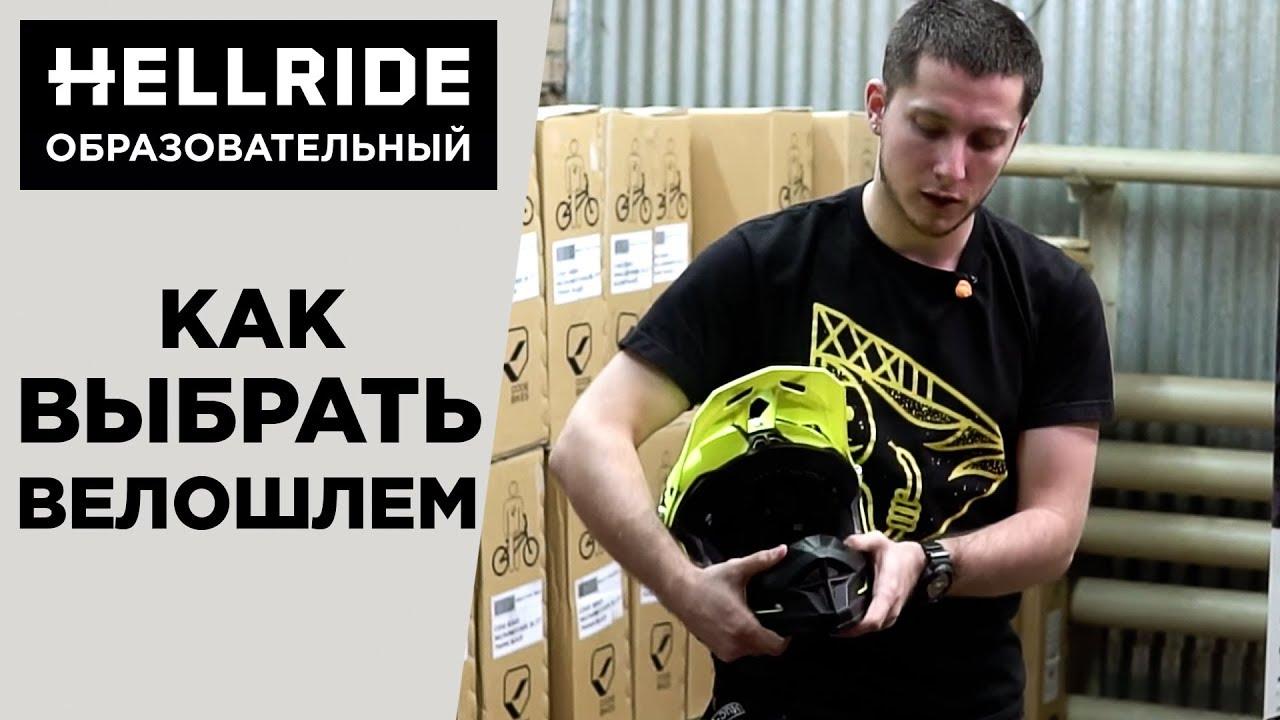 Как выбрать шлем для велосипеда - YouTube