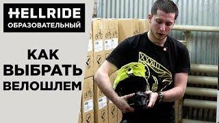 как выбрать велосипедный шлем | Veloparts.com.ua