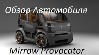 Mirrow Provocator