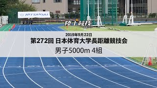 第272回日体大長距離競技会が、9月21日、22日の両日、横浜市の日体大健志台陸上競技場で開催された。ここでは22日に行われた5000m動画を公開中。駒大、国学院 ...