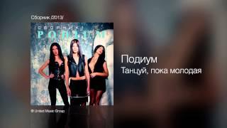 Подиум - Танцуй, пока молодая - Сборник /2013/