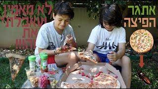 אתגר הפיצה עם דומינוס!!
