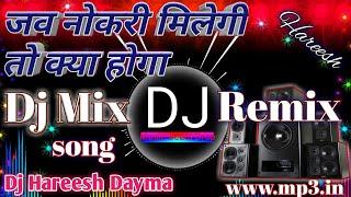 Jab Naukri Milegi To Kya Hoga जव नौकरी मीलेगी तो क्याहोगा remix song Dj Harish Dayma www.mp3.in vide
