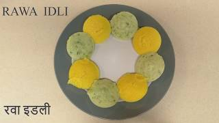 Instant Rava Idli Recipe | रवा इडली | Masala Idli Recipe | Eng. & Hindi Subs