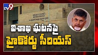 HC postpones hearing of TDP petition against police - TV9