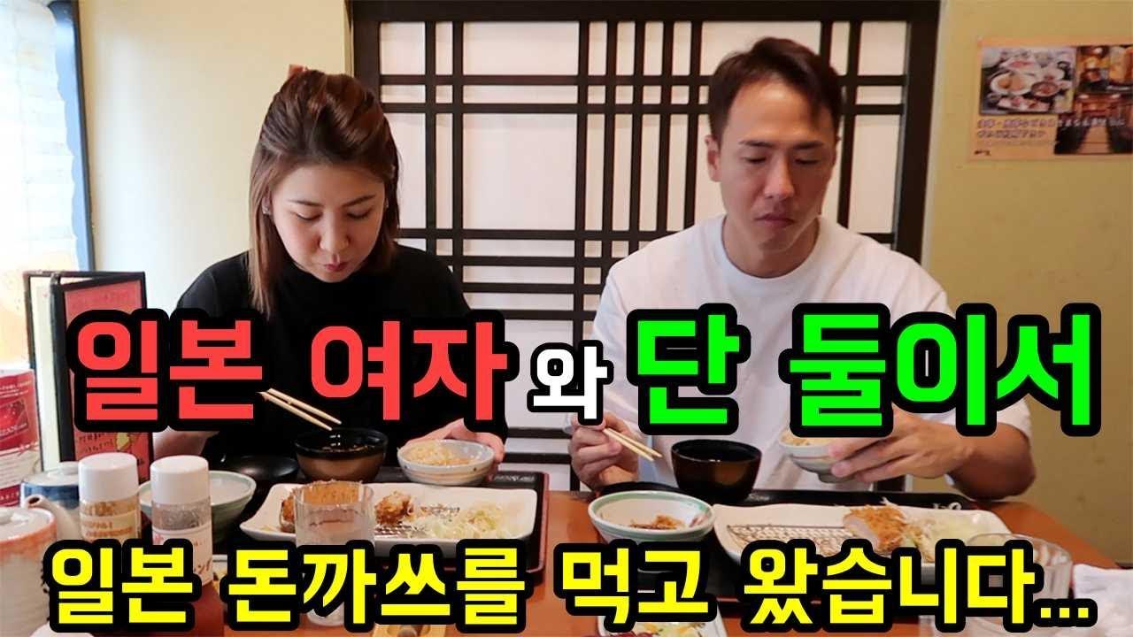 일본 여자와 단 둘이서 일본 돈까스를 먹고 왔습니다... かつ泉ヒレカツモッパン Pork cutlet MUKBANG EATING SHOW!
