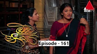 Oba Nisa - Episode 161 | 20th November 2019 Thumbnail