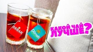 Какой чай лучше? AKBAR или Dilmah? feat smetana tv