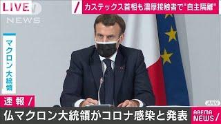 仏・マクロン大統領が新型コロナ感染 軽い症状確認(2020年12月17日) - YouTube