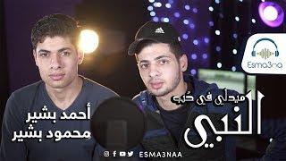 Download lagu Esmanaa - اسمعنا - ميدلي احمد ومحمود في حب النبي
