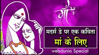 Mother's Day Hindi Poem : मदर्स डे पर मां के लिए कविता