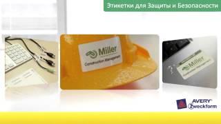 Этикетки для защиты и безопасности(http://www.avery-zweckform.ru/products/labels/protection-and-security/ Убедитесь с помощью короткого видео , как легко и просто создать..., 2015-03-11T15:04:07.000Z)