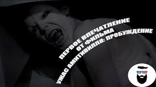Ужас Амитивилля: Пробуждение или проклятый дом