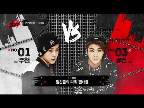 [NO.MERCY(노머시)] Ep.3 Rankings after the 1st Debut Mission! (1차 데뷔미션 순위는?) [ENG SUB]