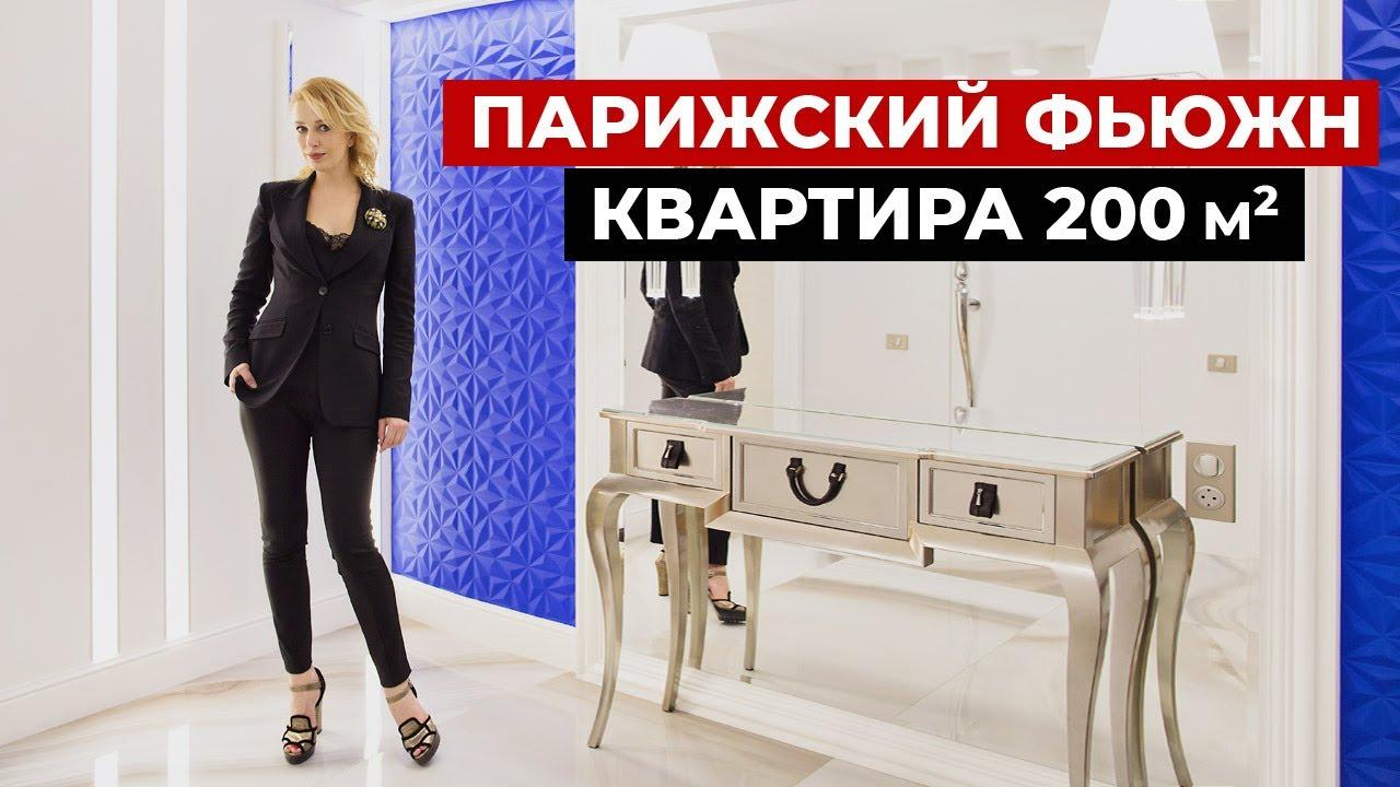 Квартира Девушки Дизайн |  Обзор Квартиры в Стиле Фьюжн