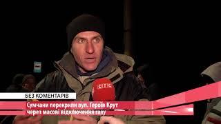 Без кометарів - Сумчани перекрили дорогу через масові відключення газу