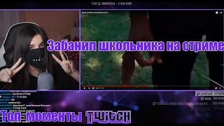 Twitch funny moments / забанил школу в прямом эфире ! /