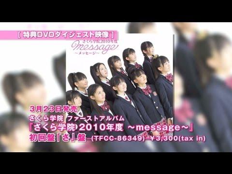 さくら学院 1st Album 「さくら学院2010年度〜message〜」初回盤「さ」盤特典DVDダイジェスト