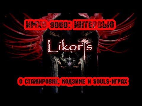 Likoris. О стажировке, Кодзиме и Souls-играх