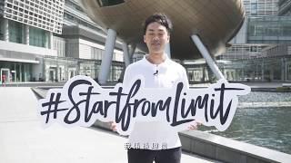 #StartfromLimit   香港人故事 - 孫瑋良篇   宣傳版