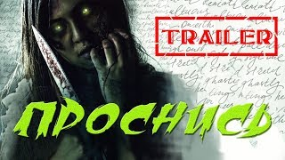 Проснись HD (2019) / Wake up HD (ужасы) Trailer