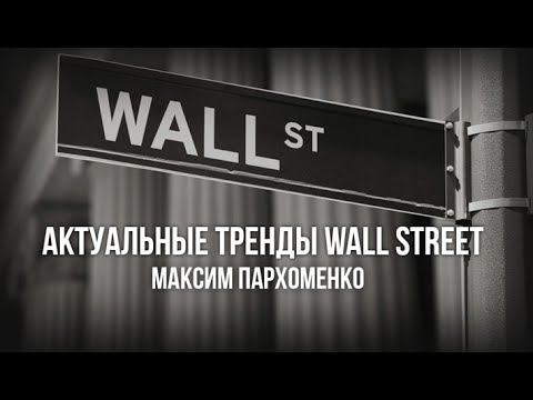 Актуальные тренды Wall Street 2017.06.22