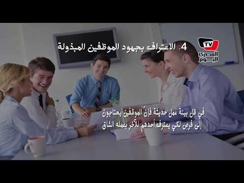 5 طرق للحفاظ على سعادة الموظفين  - 14:22-2017 / 11 / 10