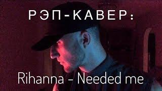 Рэп-кавер Rihanna - Needed me (by Андрей GROZA)