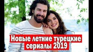 Новые летние турецкие сериалы 2019