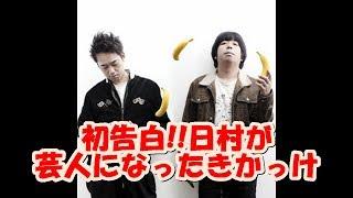 バナナマンの面白フリートーク【初告白!!日村が芸人になったきっかけ】