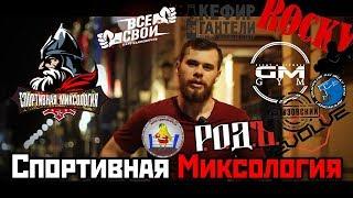 видео клуб единоборств в Москве