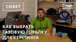 Как выбрать газовую горелку для кемпинга. Обзор Сергея Савельева