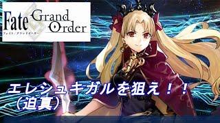 【FGO】エレシュキガルを求めてFate/Grand Order【ゆっくり実況】