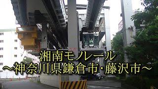 楽旅俱楽部【湘南モノレール】神奈川県鎌倉市・藤沢市