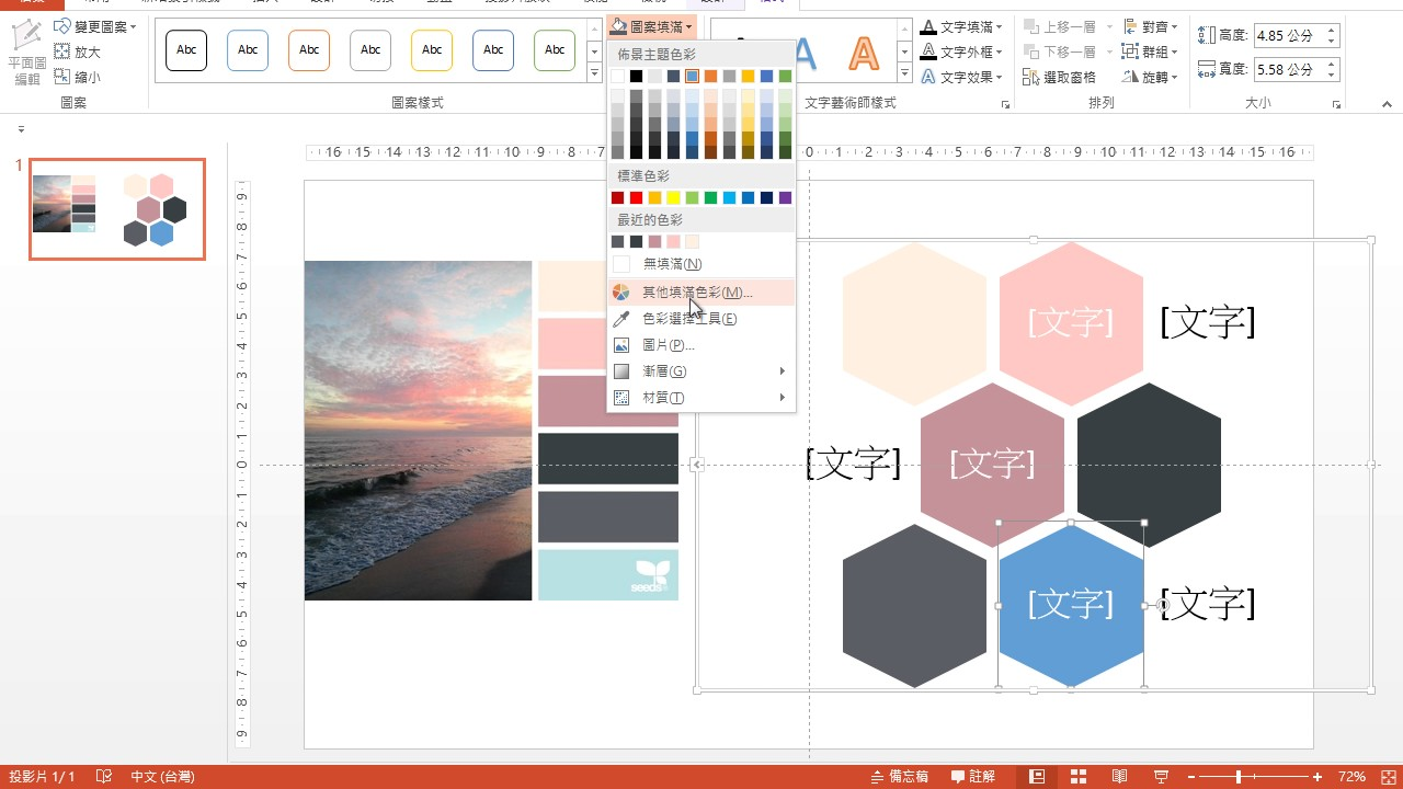 [PPT簡報製作] 如何使用pinterest 配色用於簡報:搭配滴管 - YouTube
