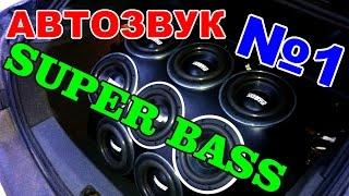 АВТОЗВУК- SUPER BASS №1