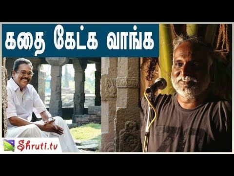 கதை கேட்க வாங்க - வண்ணதாசனிடமிருந்து பவா செல்லதுரை | Bava Chelladurai Kathai