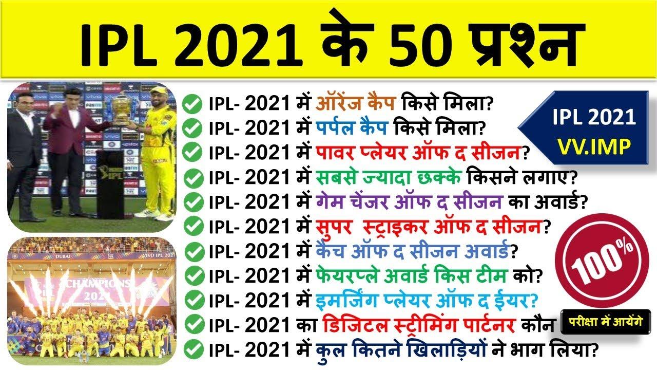 Download IPL 2021   IPL 2021 Important 50 Question   Dream11, BCCI, UAE   IPL 2021 CSK won चेन्नई जीता 2021
